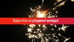 Різдвяні вихідні: куди піти у Києві 5-7 січня
