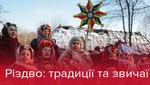 Традиции и обычаи на Рождество в Украине: колядники, вертеп и гадания