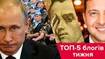 Топ-5 блогів тижня: кремлівська заморозка конфлікту на Донбасі, квартал 95 та дефолт в Україні