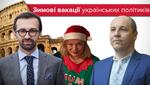 Аваков – в Италии, Савченко – в Мариуполе: где и как украинские политики провели зимние каникулы