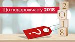Нові ціни на продукти та послуги: чого чекати у 2018 році?