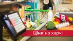 Дороге задоволення: як змінились ціни на продукти харчування у 2017 році