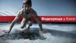Водохреща-2018: де купатися в Києві