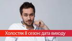 Холостяк 8 сезон: названо дату виходу романтичного шоу в Україні