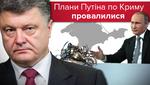 """""""Добрий"""" Путін: як президент Росії хотів підставити Україну"""