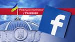 Рейтинг найпопулярніших політиків у Facebook: у чому секрет успіху Саакашвілі та Семенченка