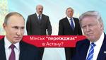 Мінськ змінює прописку: про перспективи і сценарії перенесення переговорів щодо Донбасу