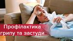 Профілактика грипу та застуди: що робити, коли всі навколо хворіють