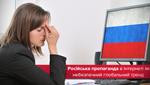 Небезпечний тренд: чому російська пропаганда в Інтернеті стала глобальною загрозою та як із цим боротись