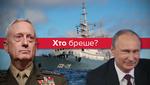 Хто останній в черзі на війну: як у Путіна брешуть про наміри Пентагону