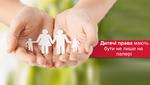 Право на родину: як навчитися батьківству і чому це важливо