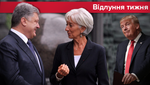 """Порошенко, Трамп, Лагард и Давос: """"зрада"""" или """"перемога""""?"""
