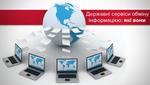 Як працюють державні електронні сервіси обміну інформації