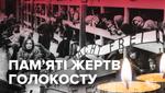 Международный день памяти жертв Холокоста: исторические факты