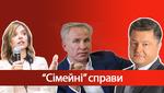 """""""Семья"""" по-новому: как невестка Порошенко помогает делам свекра"""