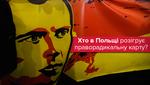 Історична пам'ять і популізм: між Україною і Польщею знову пробігла чорна кішка