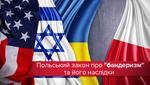 Історична недоторканність у законі, або Як Польща спалює мости з Україною, США та Ізраїлем