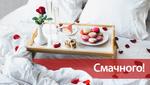 Сніданок в ліжко на День святого Валентина: рецепти смачних страв від шеф-кухаря