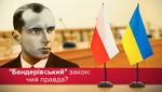"""""""Бандеровский"""" закон: как Украине выйти победителем из ситуации"""