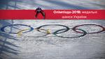 Олімпіада-2018: на кого Україна покладає медальні надії