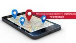 Слежение, или мониторинг: зачем правительству знать данные мобильной геолокации
