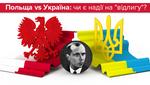 """Правда і кривда """"антибандерівського"""" закону: навіщо Польщі """"історична війна"""" з Україною та як її зупинити"""