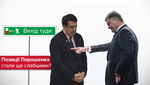 """Операция """"Депортация"""": высылка Саакашвили – пиррова победа Порошенко?"""