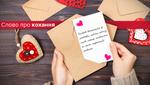 Стихи о любви от украинских поэтов ко Дню Святого Валентина