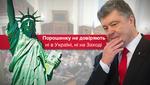 США б'ють на сполох: Україні загрожують…. вибори