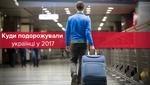 Польша или Россия: в какие страны чаще всего ездили украинцы в 2017 году