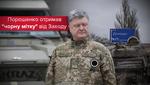Запад подписал Порошенко приговор: он не заинтересован в прекращении войны