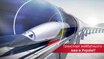 Hyperloop в Україні: як ми продовжимо традиції Ілона Маска