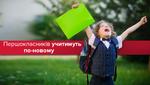 """""""Новые"""" первоклассники: как будут учить школьников со следующего года"""