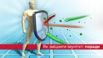 Как укрепить иммунитет в период межсезонья: советы врача