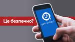 """GetContact: все про """"шпигунський"""" додаток та чому його не варто встановлювати"""