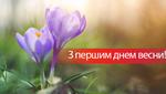 Как украинские звезды встретили первый день весны: вдохновенная фотоподборка