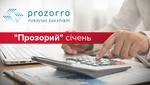 """""""Прозрачный"""" январь: 1,5 миллиарда экономии за месяц"""