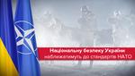 (Не)публичный контроль и стандарты НАТО: что стоит знать о новом законе о нацбезопасности