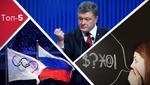 """Топ-5 блогів тижня: ганьба Росії на Олімпіаді-2018, """"Шатун-2"""" та """"смачна"""" українська лайка"""