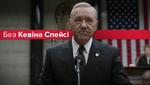 """Без Кевина Спейси: Netflix представила тизер финального сезона """"Карточного домика"""""""