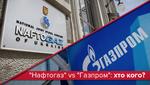 """""""Нафтогаз"""" проти """"Газпрому"""": до чого призведе """"війна"""" газових компаній"""