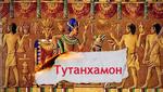 Одна історія. Ким насправді був один з найзагадковіших фараонів – Тутанхамон