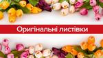 Як зробити листівки на 8 березня своїми руками: оригінальні ідеї для свята