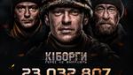 """Рекордні збори: продюсер """"Кіборгів"""" озвучив цифри"""