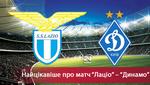 Лацио – Динамо: анонс матча Лиги Европы