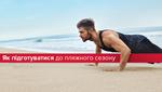 7 простих вправ, які зможуть підготувати тіло до пляжного сезону