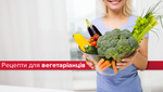 5 смачних страв для вегетаріанців: відео рецептів