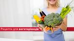5 вкусных блюд для вегетарианцев: видео рецептов
