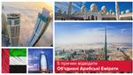 Мечеті, хмарочоси та підводні атракціони: 5 причин відвідати Об'єднані Арабські Емірати