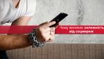 Ученые выяснили, почему у людей возникает зависимость от соцсетей